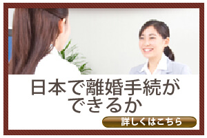 日本で離婚手続ができるのか