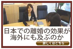 日本での離婚の効果が外国にも及ぶのか