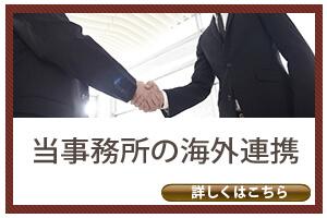 当事務所の海外連携