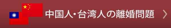 中国人・台湾人の離婚